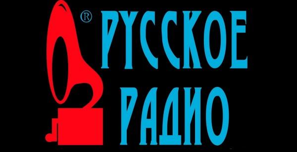 «Русское радио» ответило аре…
