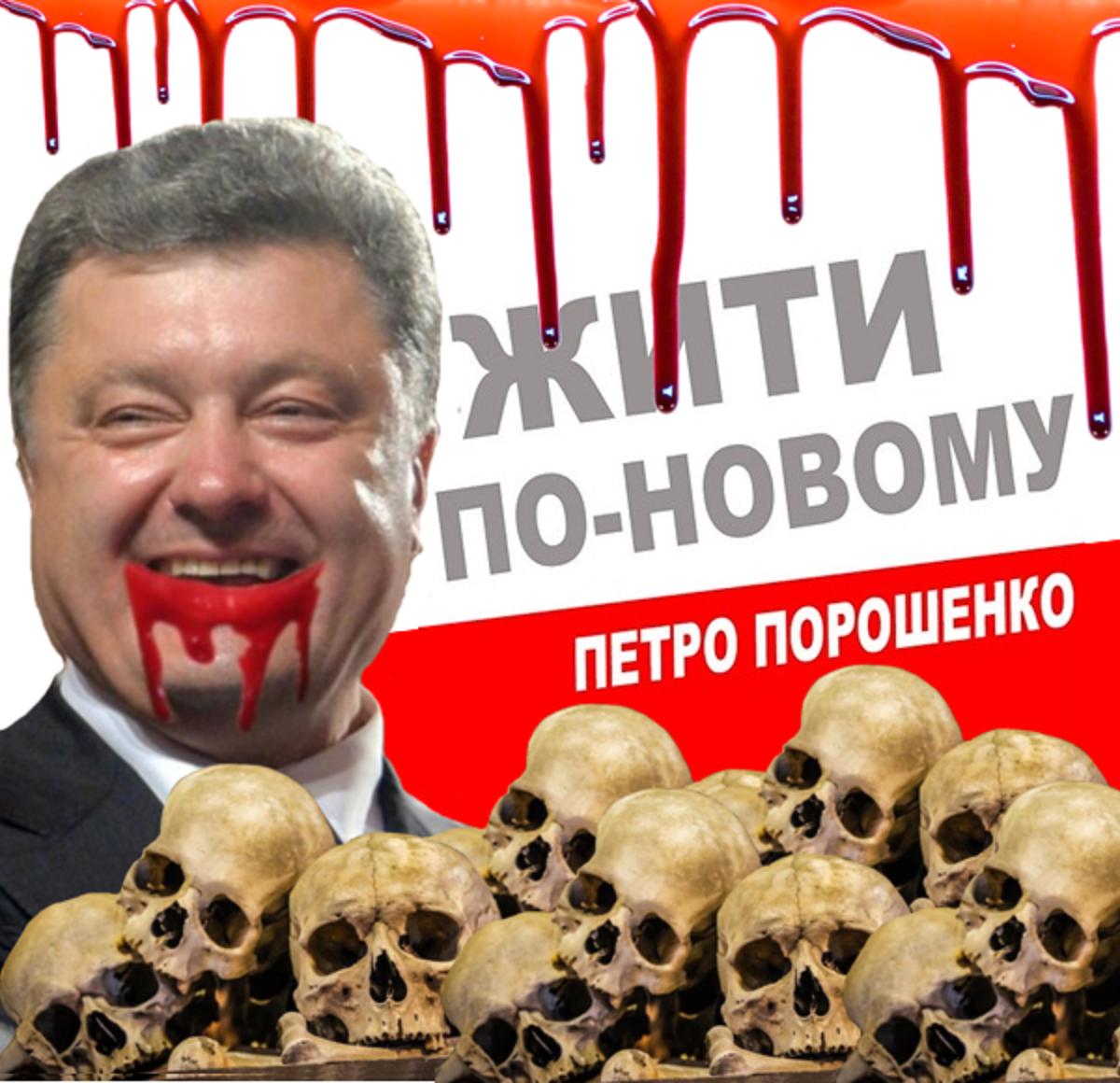 Петра Порошенко призвали пок…