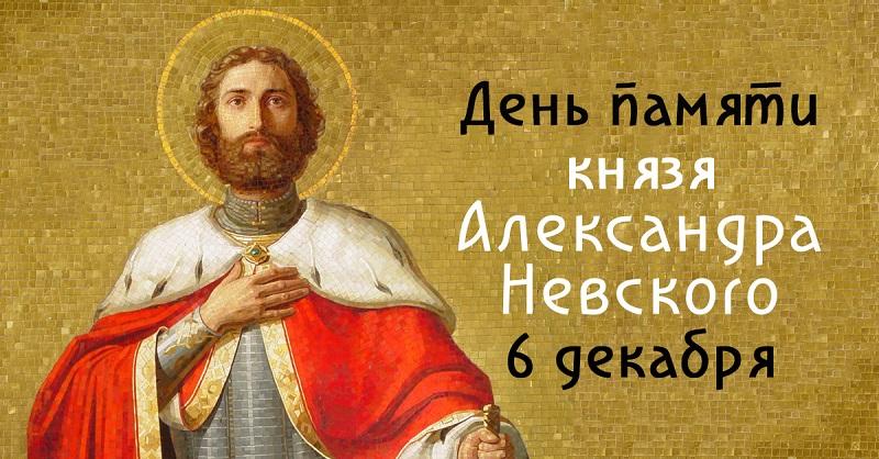 Традиции в День святого Александра Невского