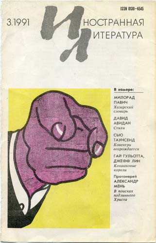 «Иностранная литература» Союзпечать, журналы, пресса, советский союз, ссср