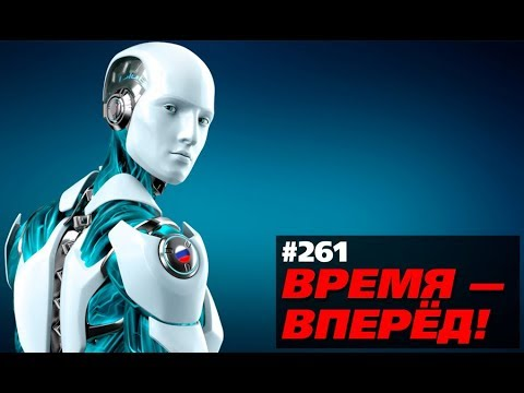 Что Россия даёт миру? Неожиданные товары и технологии (Время-вперёд! #261)