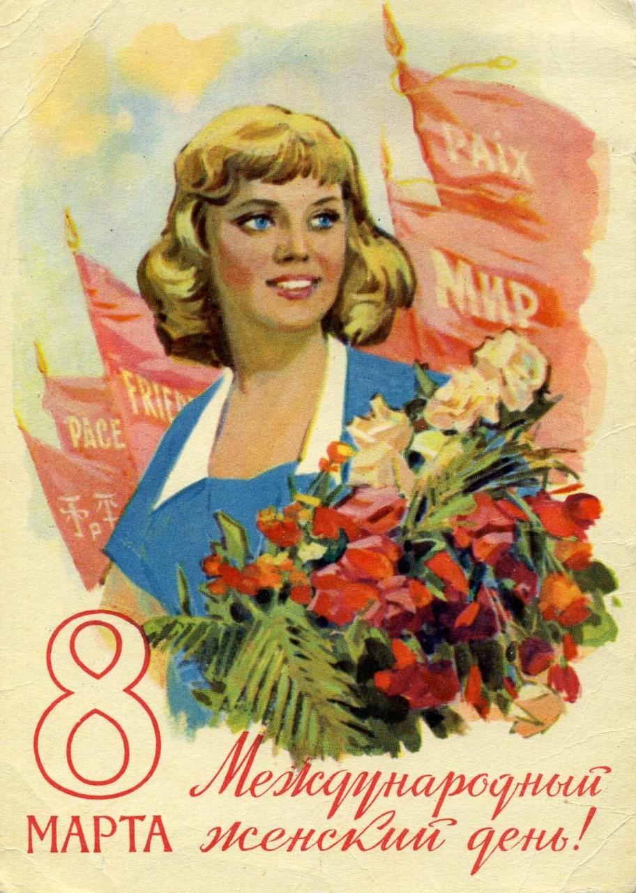 Поздравляем с праздником, Международным женским днём 8-го марта!