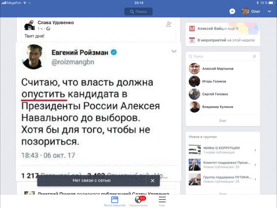 Соратник опустил Навального