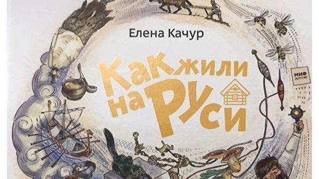 Украинская власть запретила детскую книгу о Киевской Руси