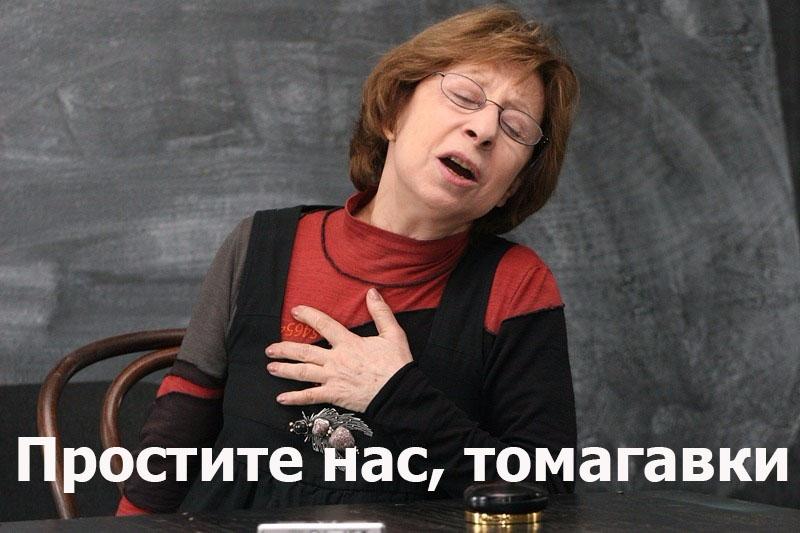 Ахеджакова: