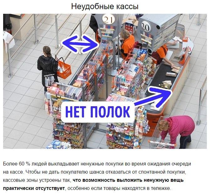 10 скрытых уловок, которые заставляют нас тратить в магазинах больше