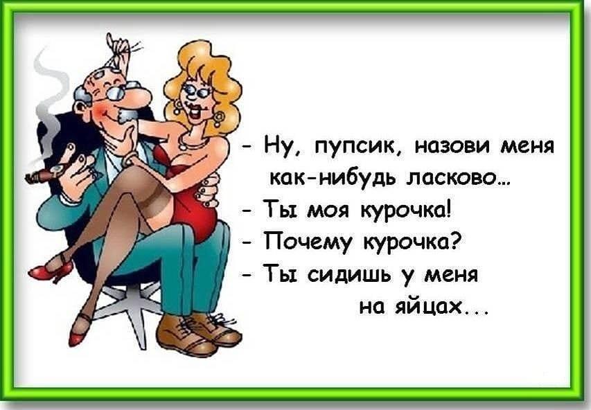 Мужик Анекдоты Рассказывает И Смеется