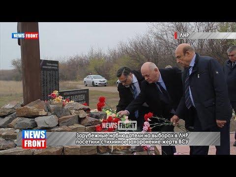 «Просите нас»: Зарубежные наблюдатели на выборах в ЛНР посетили стихийное захоронение жертв ВСУ