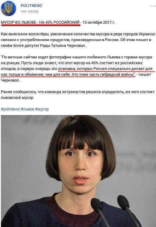 Мусор во Львове-на 43% российский!