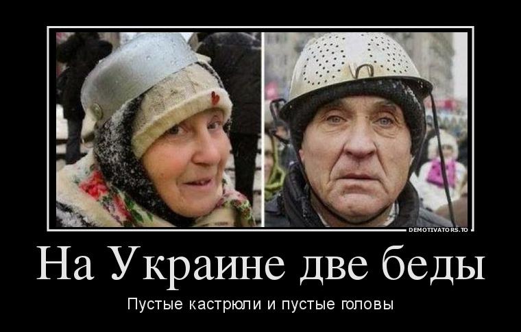 Майданутые