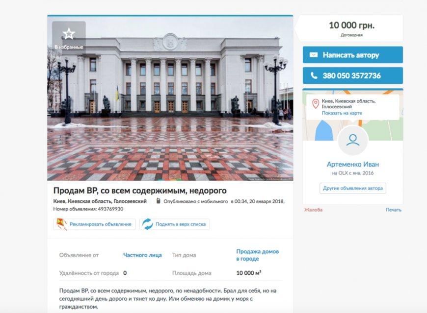 Верховную Раду со всем содержимым выставили на «продажу» за 10 тысяч гривен...