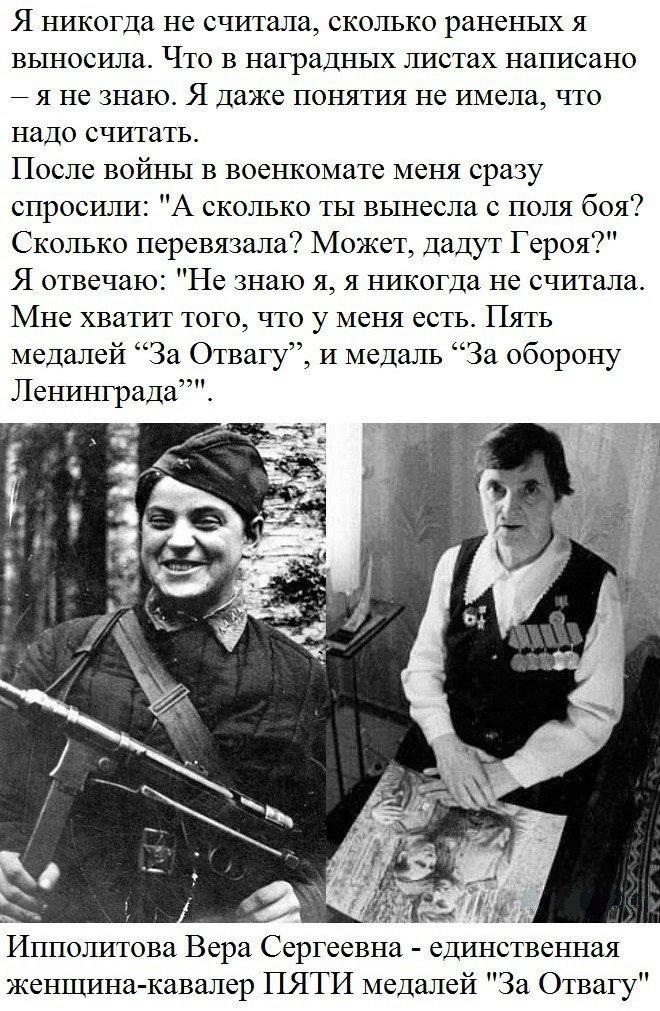 Ипполитова Вера Сергеевна
