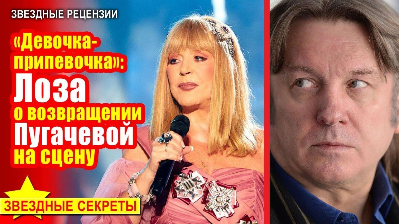 Юрий Лоза посоветовал Пугачевой не изображать