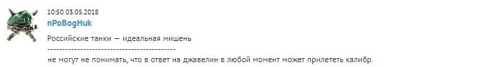 """""""В ответ на """"Джавелин"""" может прилететь """"Калибр"""": в России ответили на украинское заявление об """"идеальной мишени"""" в виде российских танков"""