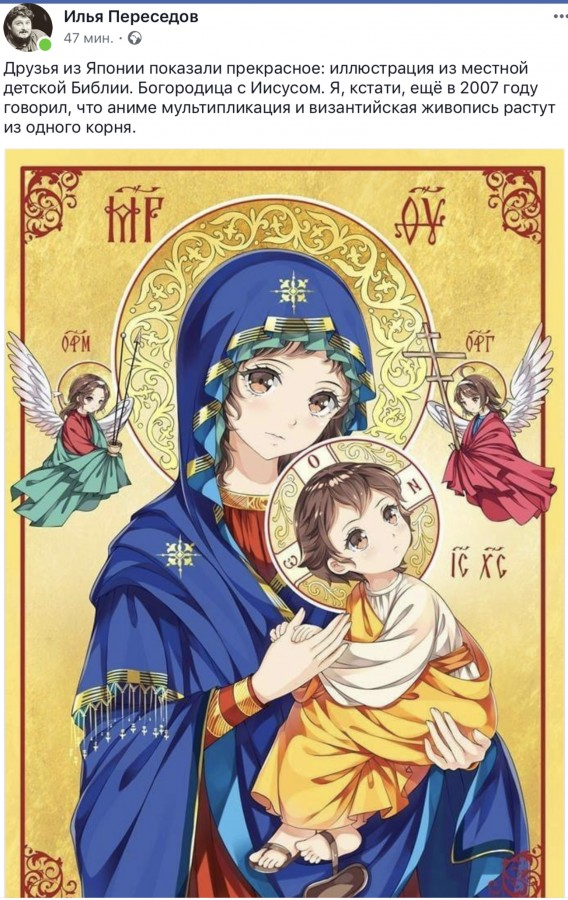 Иллюстрация из японской детс…
