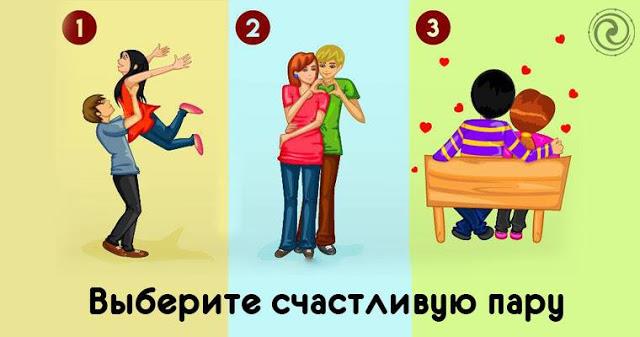 Выберите одну пару и узнайте, как вы относитесь к отношениям