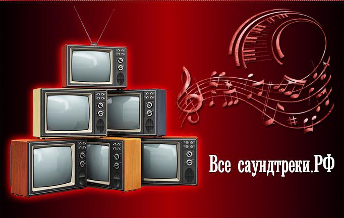 Все саундтреки.РФ