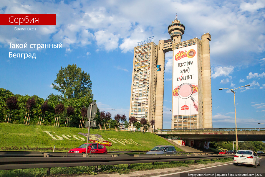 Такой странный Белград