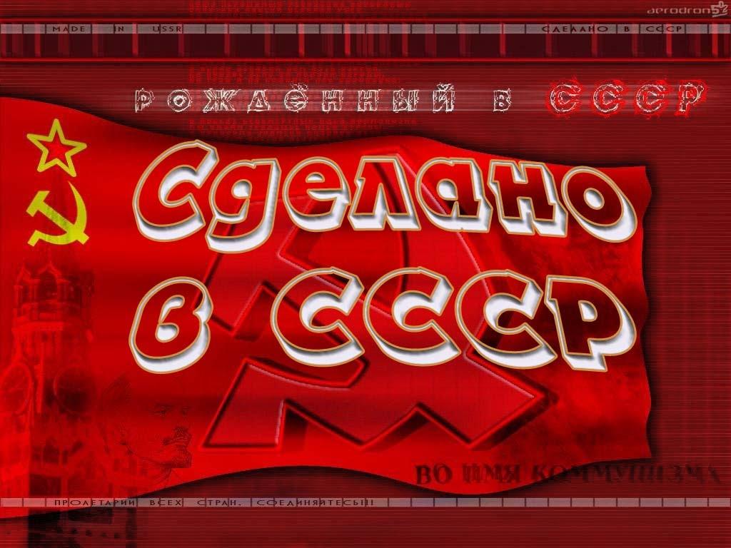 """Сделано в СССР .В день """"неединства""""."""