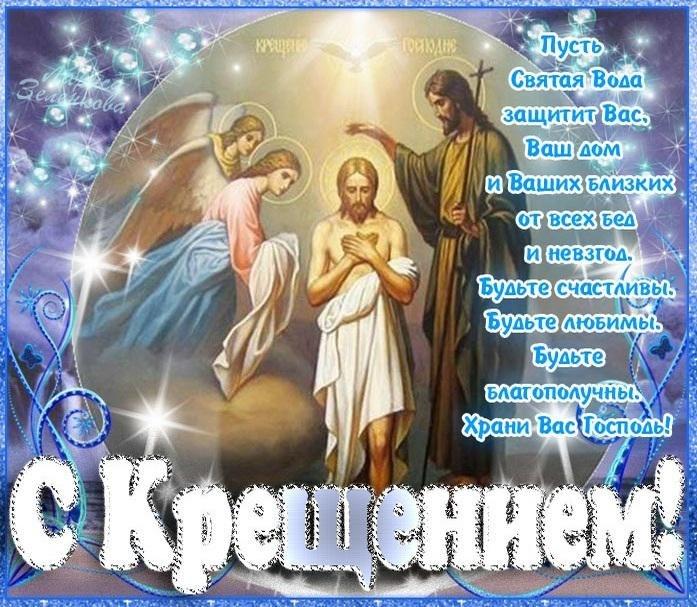 С Крещением Господним! Что можно делать в этот день, а что нельзя!