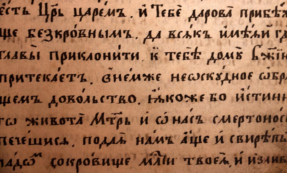 Происхождение русских фамили…