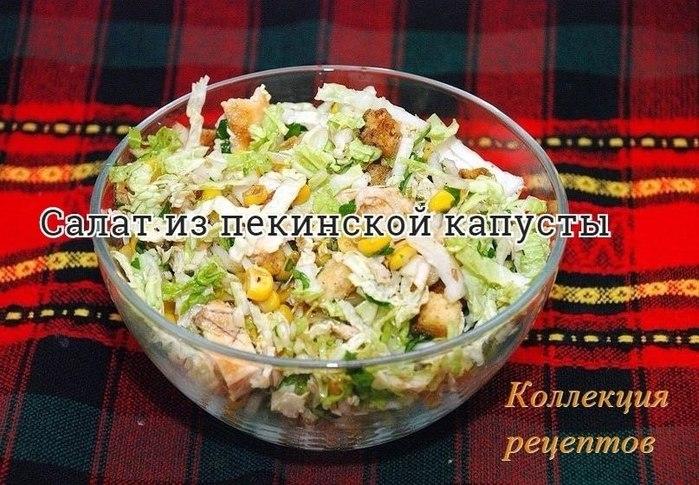 РАЗРЕШЕНО ХУДЕЮЩИМ.  Салат из пекинской капусты