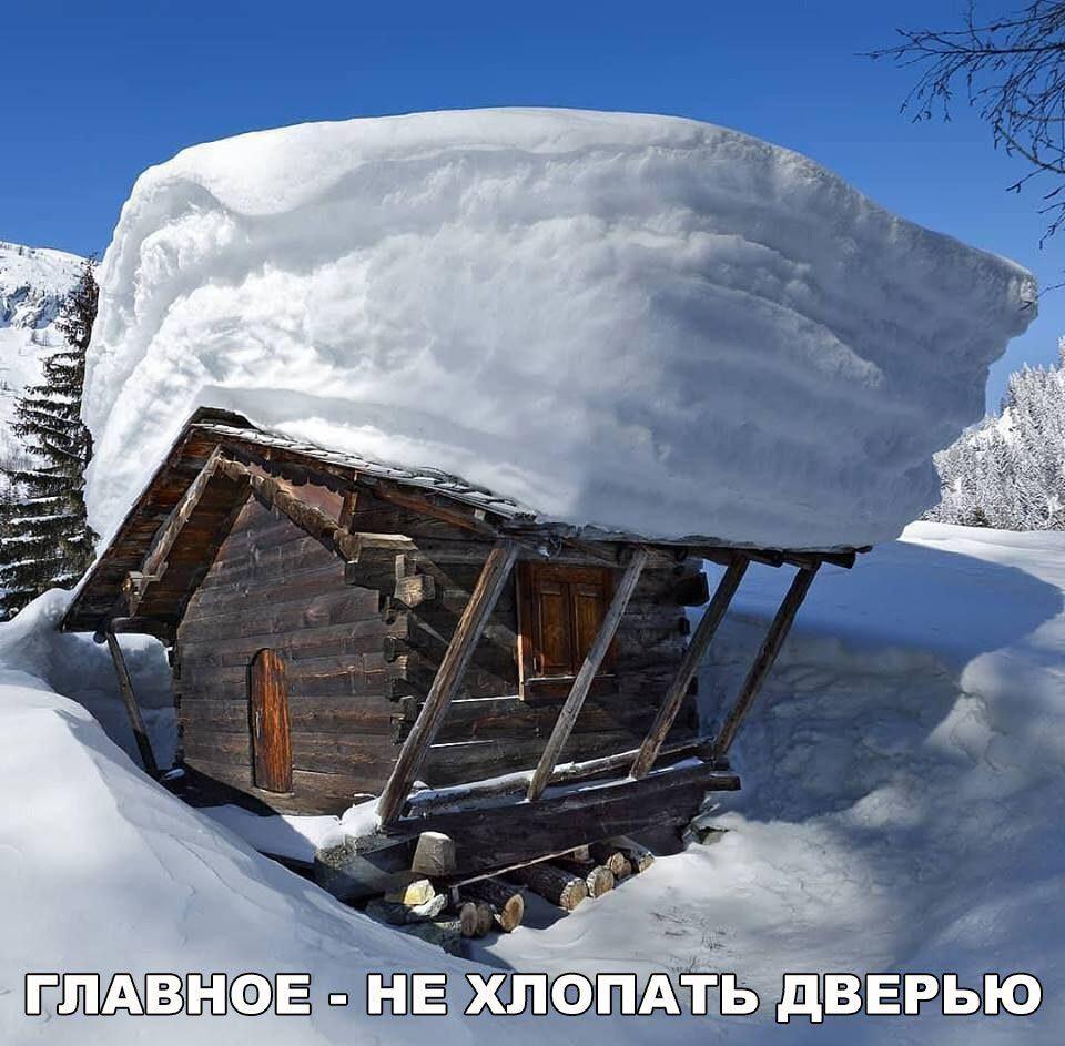 Слой снега больше чем само с…