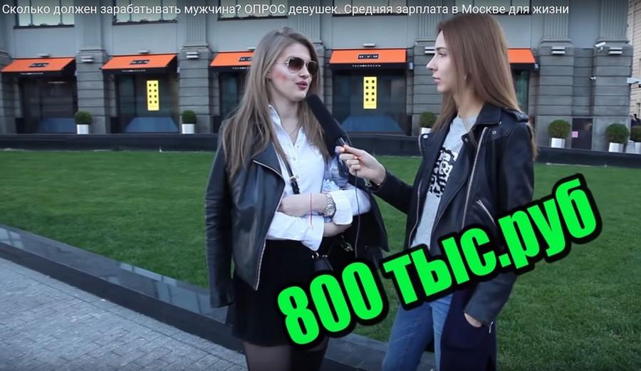 Замуж за нищеброда в Москве.…