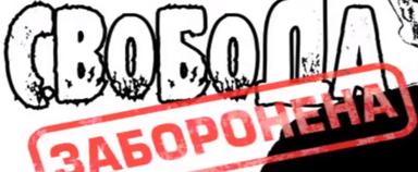 Запугивание оппозиции на Украине вышло на новый уровень — европейские СМИ