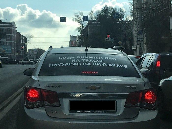 Спасибо, что предупредил Города России, города, прикол, россия, самара, юмор