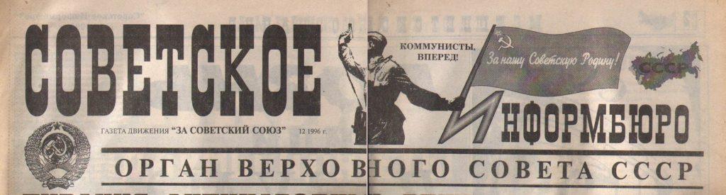 От советского информбюро**