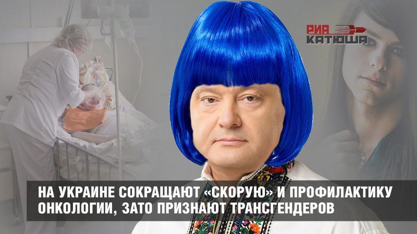 Минздрав с Майдана: на Украине сокращают «скорую помощь» и профилактику онкологии, зато признают трансгендеров
