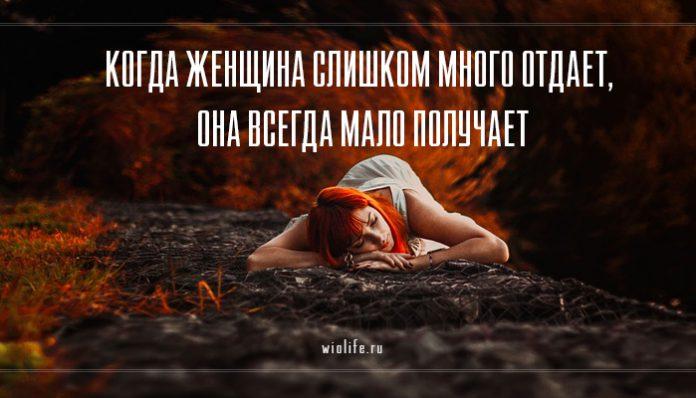 Когда женщина слишком много отдает, она всегда мало получает