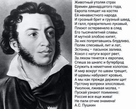 Это  не  Пушкин!