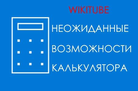 Неожиданные возможности калькулятора Windows
