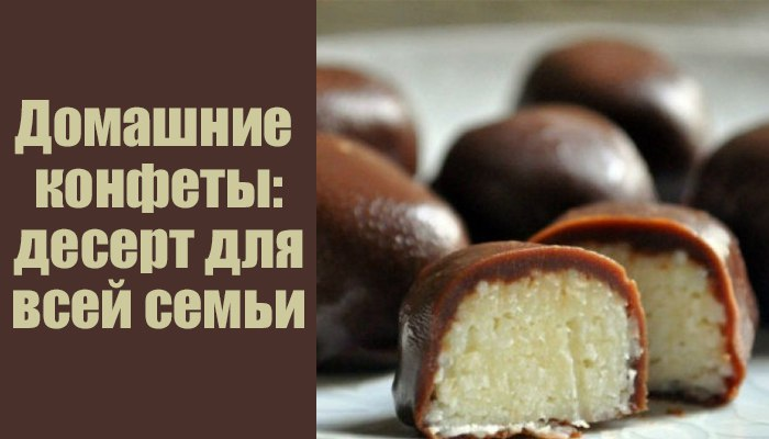 Творожные шарики в шоколаде. Полезнее не придумаешь!