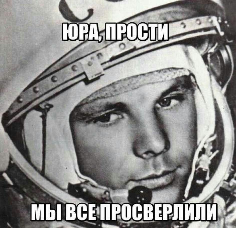 Рогозин назвал «юродивыми воплями» мем «Прости нас, Юра!»