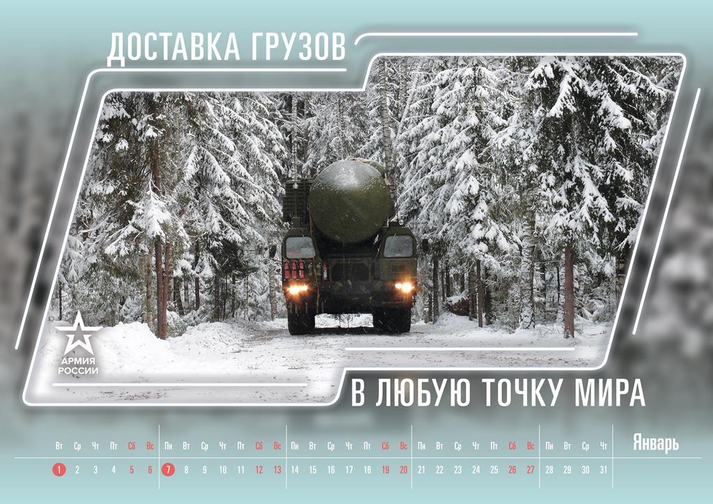 Календарь от Министерства обороны России на 2019 год