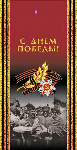 С Днём Победы! Самым светлым праздником нашей родины!