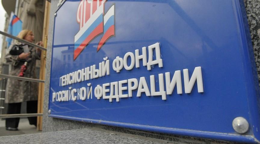 Пенсионный фонд России заработал 7,2 млрд рублей  в 2018 году