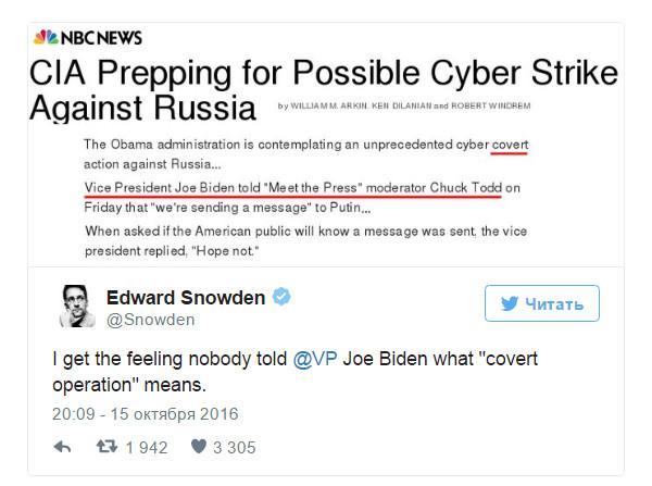 Сноуден высмеял «секретную операцию» ЦРУ против России