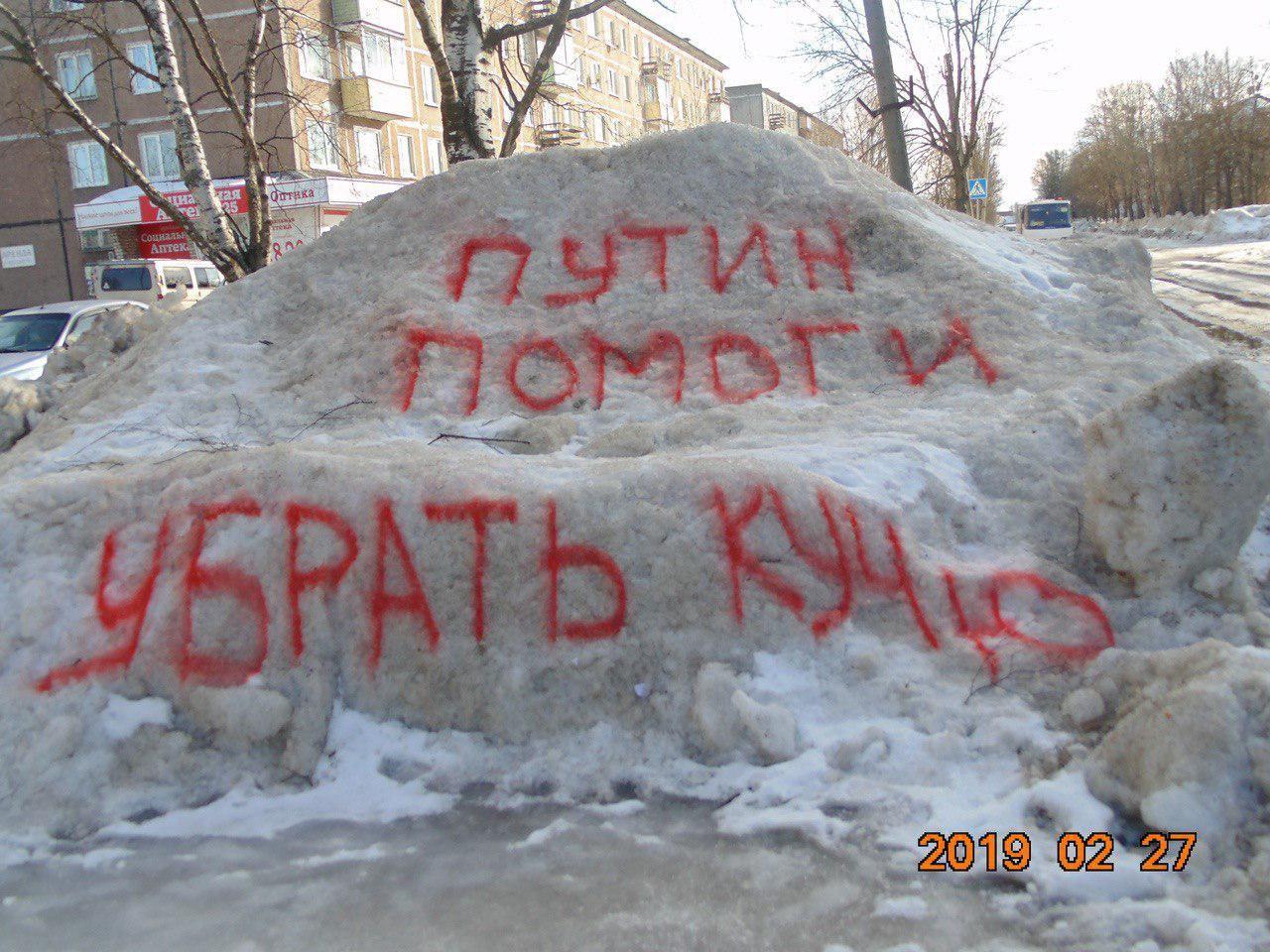 """Чу- Щу  пиши с буквой У : Не """"дискредитируй власть""""!"""