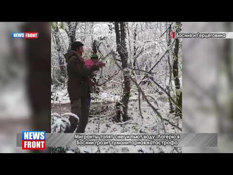Мигранты топят снег и пьют воду: Лагерю в Боснии грозит гуманитарная катастрофа