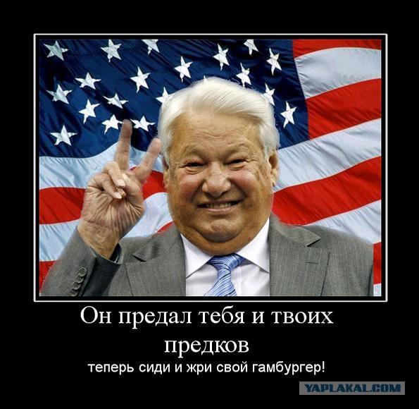 Как американцы с Клинтон ковали победу Ельцина