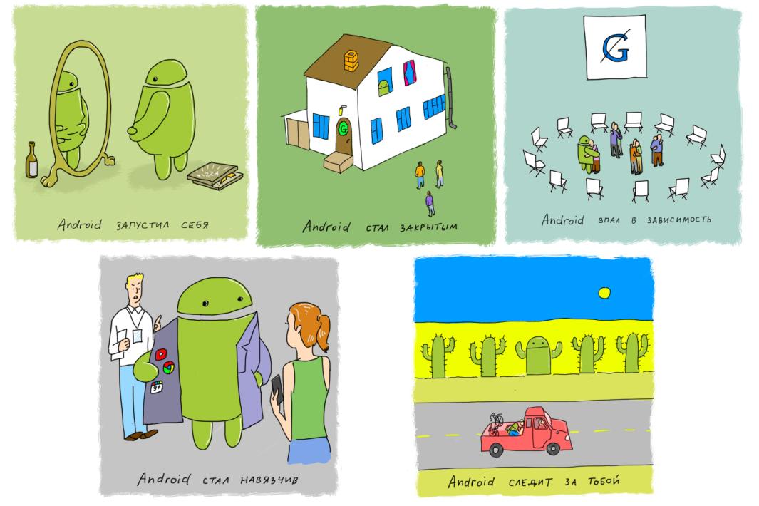 5 причин, по которым Android уже не тот android, причина