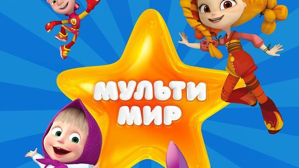 Фестиваль «Мультимир» вновь …
