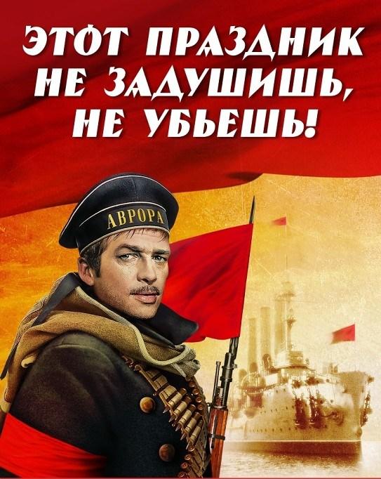 Великой Октябрьской социалистической революции - 101 год!