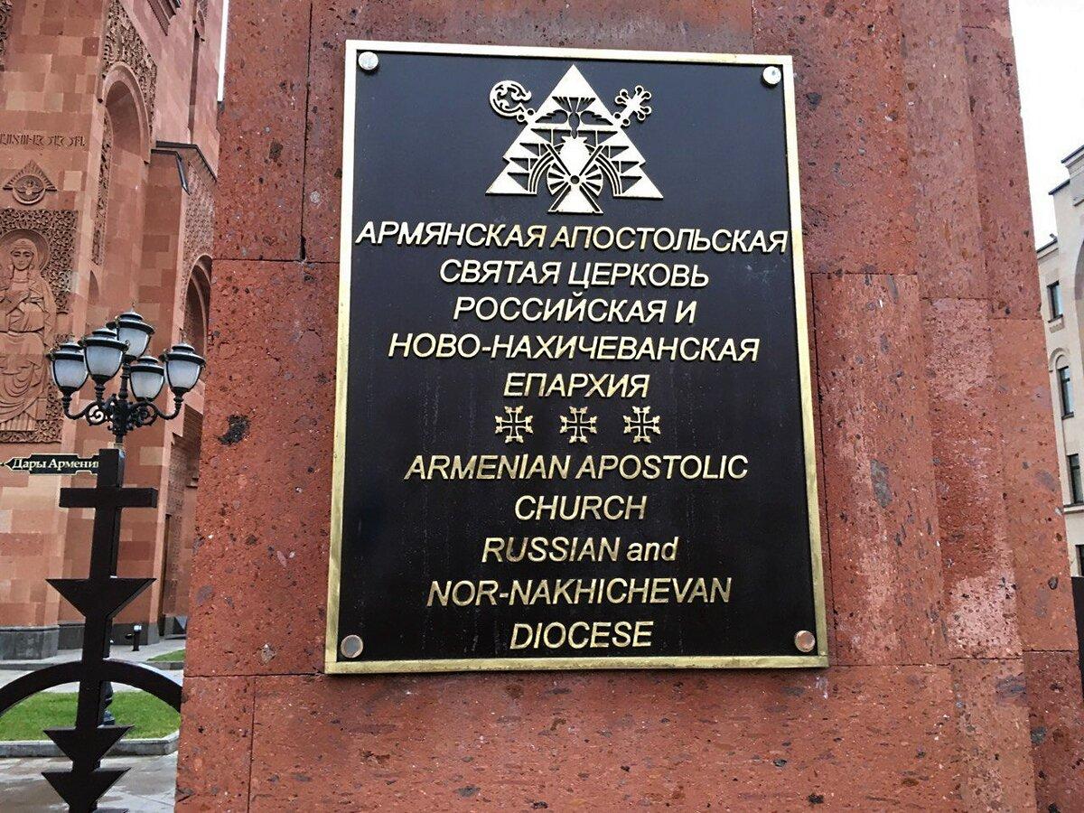 Армянская Апостольская Святая Церковь Российская  и Ново-Нахичеванская Епархия