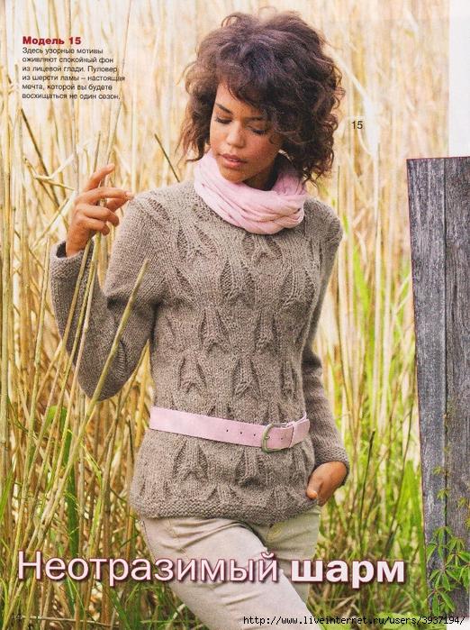 Элегантный пуловер спицами