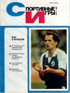 «Спортивные игры» Союзпечать, журналы, пресса, советский союз, ссср